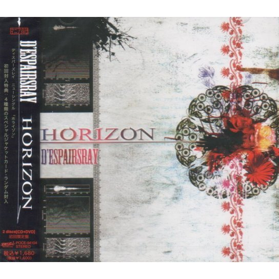 Horizon [CD+DVD Limited Edition]