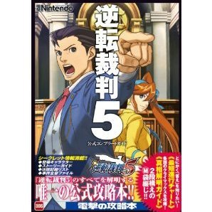 Giyakuten Saiban 5 Official Complete Guide