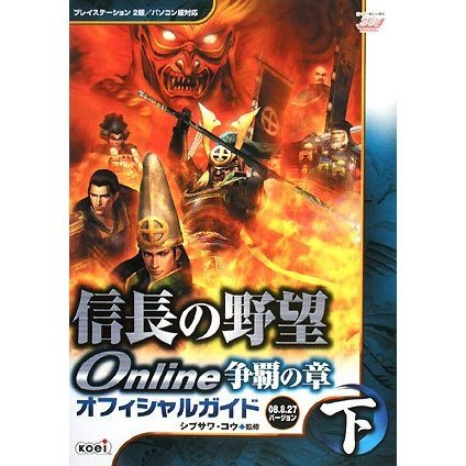 Nobunaga no Yabou Online Souha no Shou 2008.8.27 Official Guide Vol.2