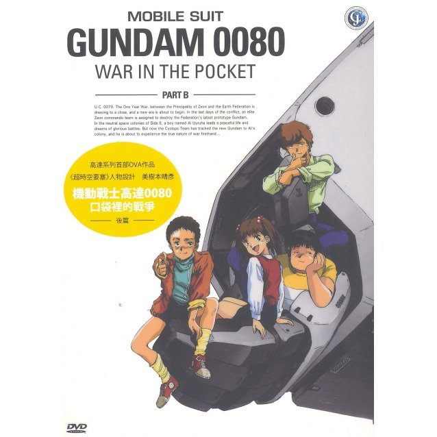Mobile Suit Gundam 0080 War In The Pocket [Part B]