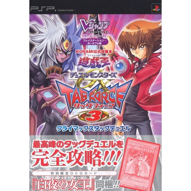 Yu-Gi-Oh! Duel Monsters GX: Tag Force 3 Guide