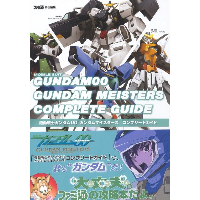 Mobile Suit Gundam 00: Gundam Meisters Complete Guide