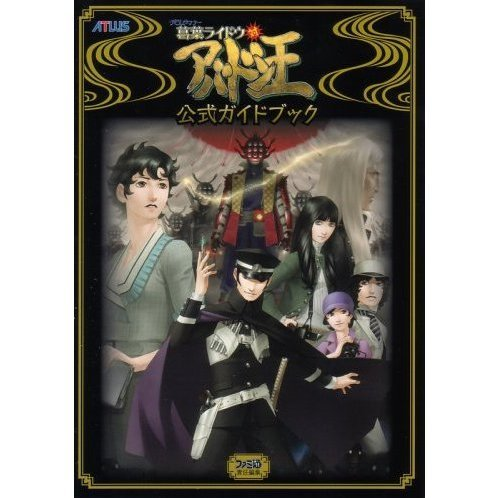 Devil Summoner Kuzunoha Raido Tai Abadon Ou Koushiki Guide Book