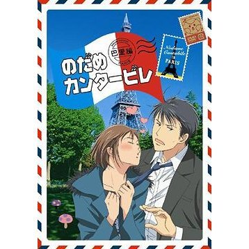 Nodame Cantabile Paris Hen Vol.1