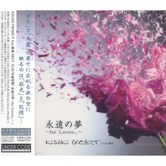 Eien No Yume - For Lovers [CD+DVD]