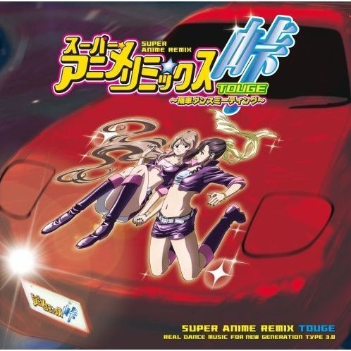 Super Anime Remix Presents Touge