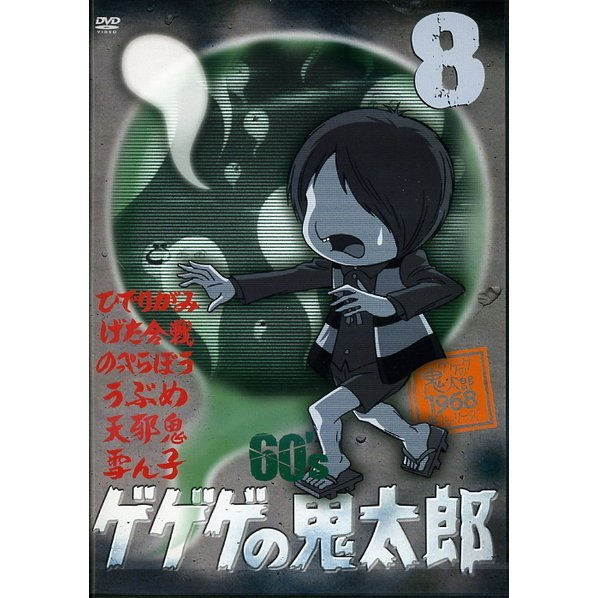 Gegege No Kitaro 60's 8 1968 First Series