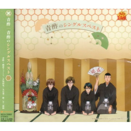 Aozu No Single Best (The Prince of Tennis Character CD) [Limited Edition]