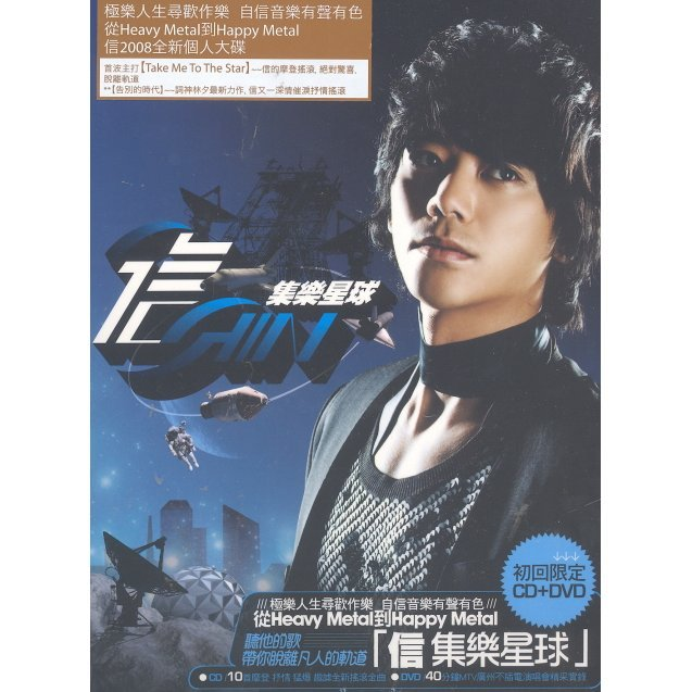 Shin 2008 New Album [CD+DVD Limited Edition]