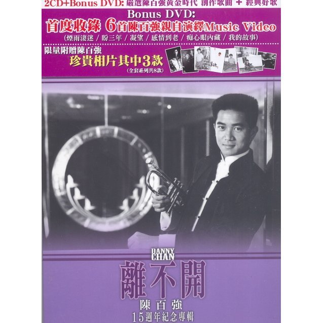 Danny Chan Memorial Album [2CD+DVD]