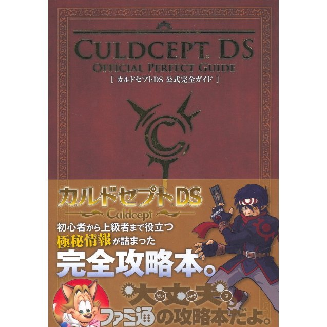 Culdcept DS Official Perfect Guide