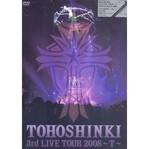 Tohoshinki 3rd Live Tour 2008 - T - [2DVD]