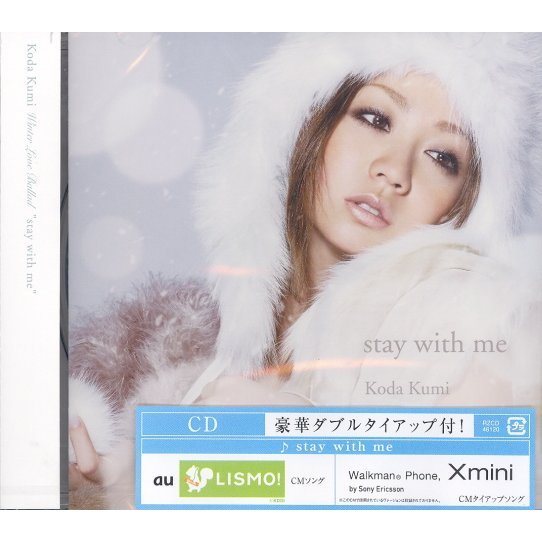 Stay With Me [Jacket B]