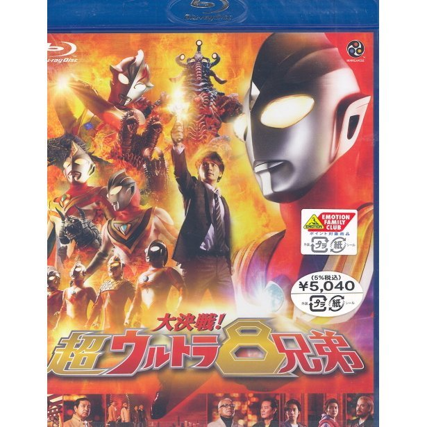 Great Decisive Battle The Super 8 Ultra Brothers