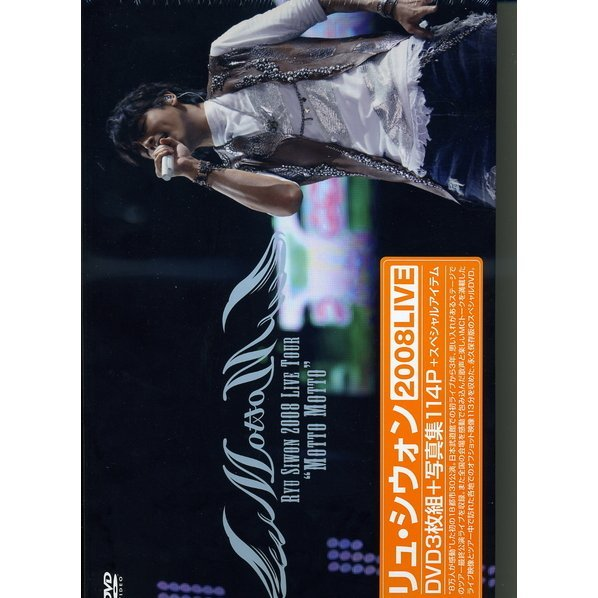 Ryu Siwon 2008 Live Tour Motto Motto Live DVD [Limited Edition]