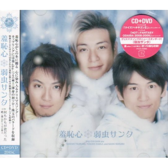 Yowamushi Santa [CD+DVD]
