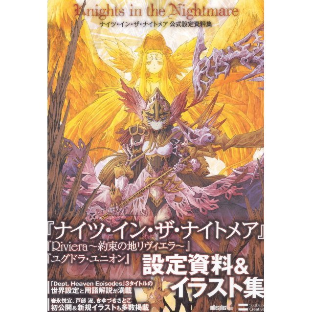 Knights in the Nightmare Official Setting Sourcebook ~Dept. Heaven Episodes World Guidance~