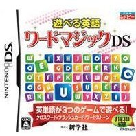 Asoberu Eigo: Word Magic DS