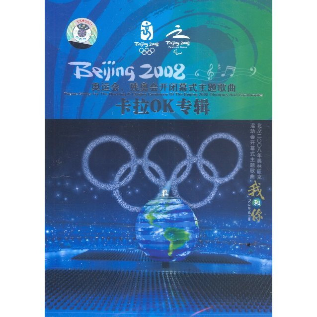 Theme Songs For The Opening & Closing Ceremony of The Beijing 2008 Olympics And Paralympics Karaoke DVD