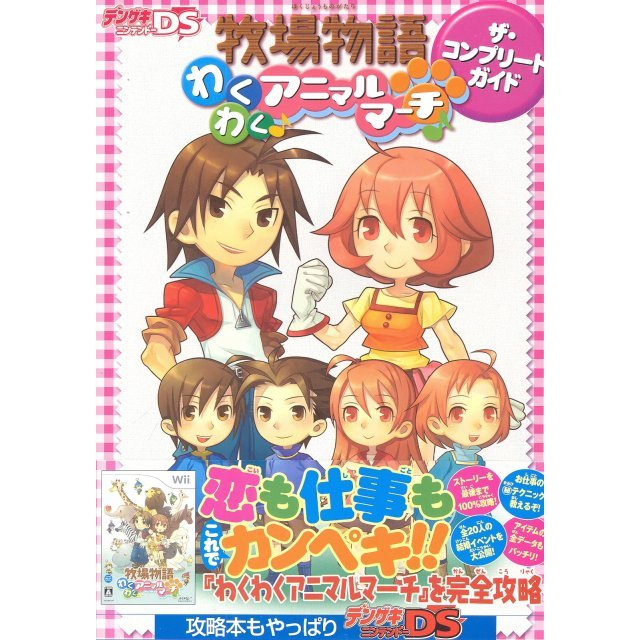 Bokujou Monogatari: Waku Waku Animal March The Complete Guide