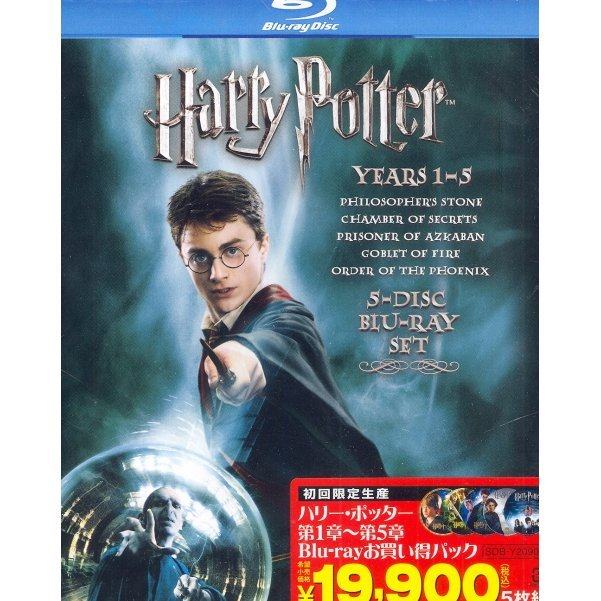 Harry Potter Chapter 1 - Chapter 5 [Limited Edition]