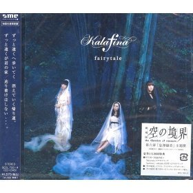 Fairytale [CD+DVD Limited Edition]