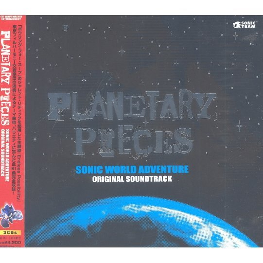 Sonic World Adventure Original Soundtrack Planetary Pieces