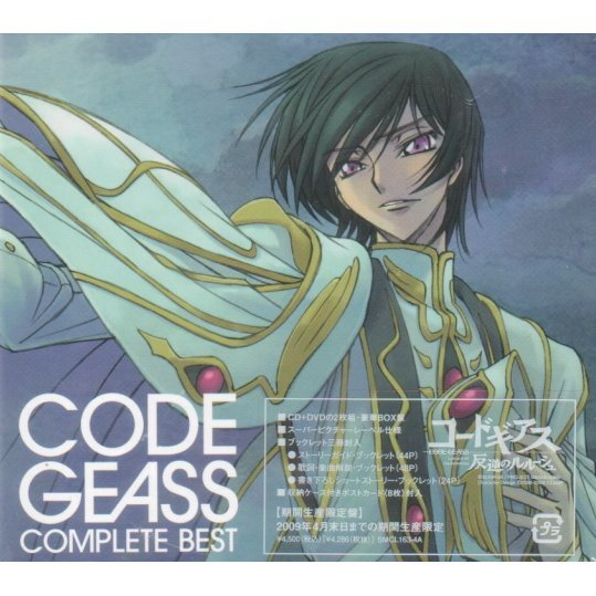 Code Geass Complete Best [CD+DVD Limited Pressing]