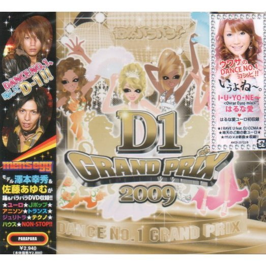 Chouzen Parapara Presents D-1 Grand Prix 2009 [CD+DVD]