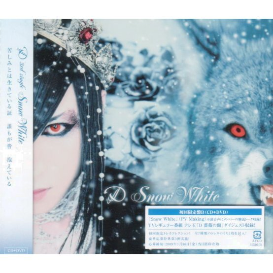 Snow White [Jacket Type B CD+DVD Limited Edition]