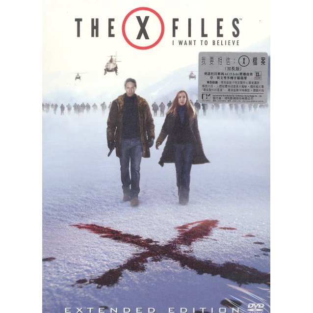 X-Files: I Want To Believe [Extended Edition]