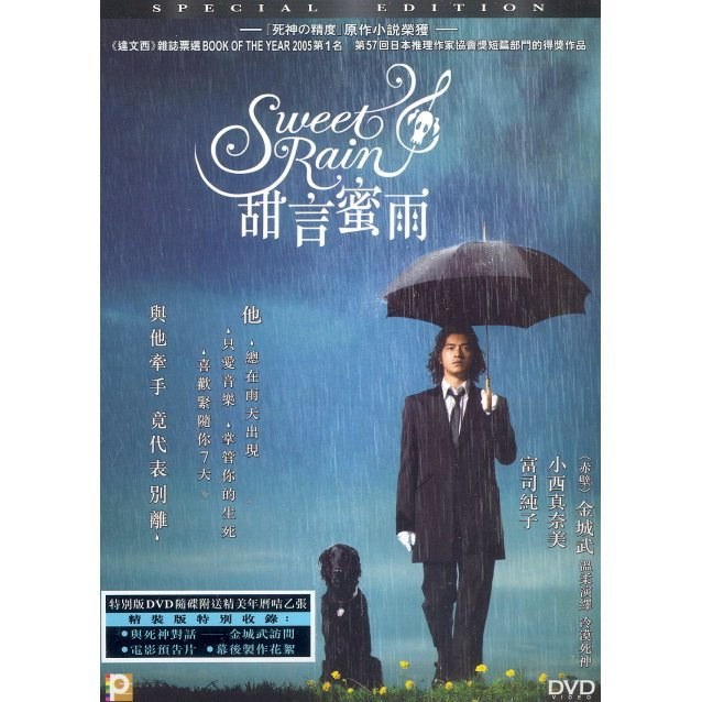 Sweet Rain [Special Edition]