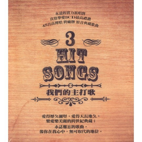 Hit Songs 3 [3CD]