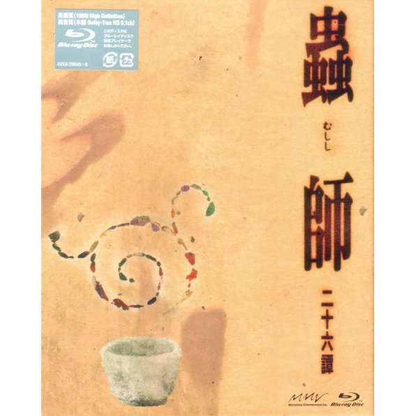 Mushishi 26 Tan Blu-ray Box