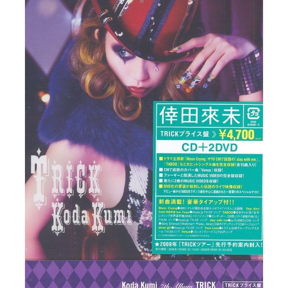 Trick [Jacket A CD+2 DVD Limited Edition]
