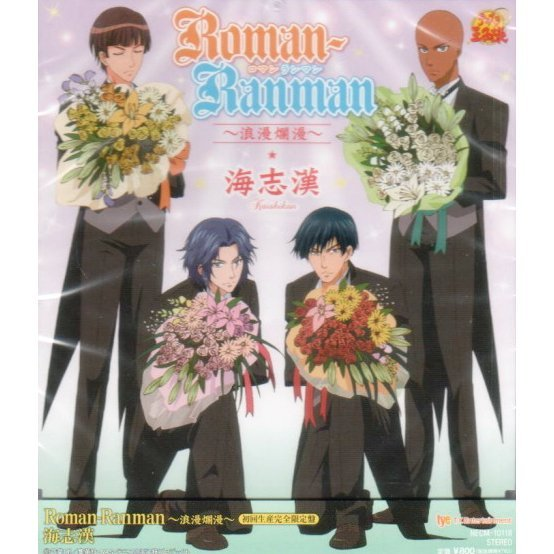 Roman-Ranman (The Prince of Tennis Character CD) [Limited Edition]