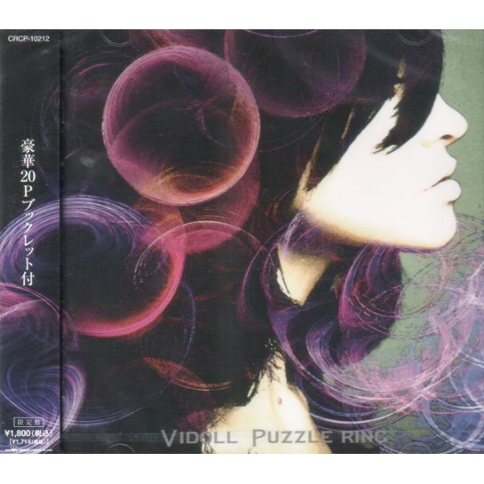 Puzzle Ring [CD+DVD Limited Edition]