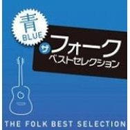 The Folk Best Selection Ao