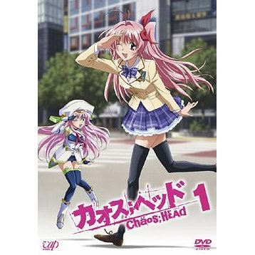 Chaos Head 1 [DVD+Figure Limited Edition]