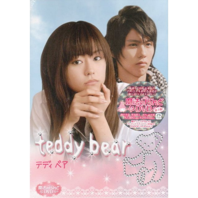 Maho No I Land DVD Teddy Bear