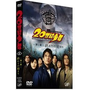 20th Century Boys Episode 1 Owari No Hajimari