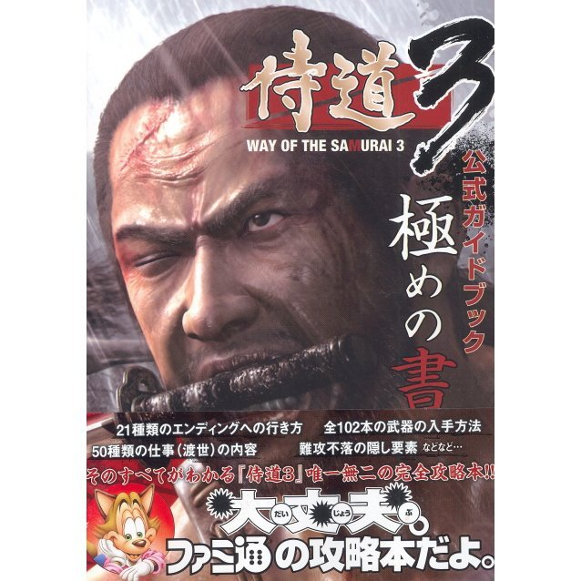 Samurai Dou 3 Official Guide Book