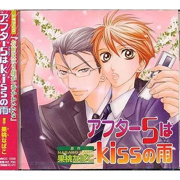 Cue Egg Label Reprinted Edition Drama CD After5 Wa Kiss No Ame