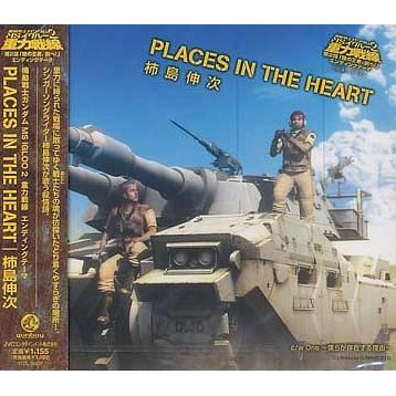 Places In The Heart (Mobile Suit Gundam MS Igloo 2 Juryoku Sensen End Theme)