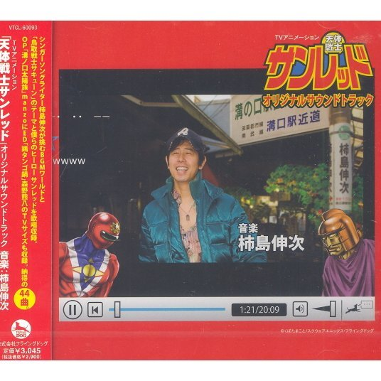 Tentai Senshi Sun Red Original Soundtrack