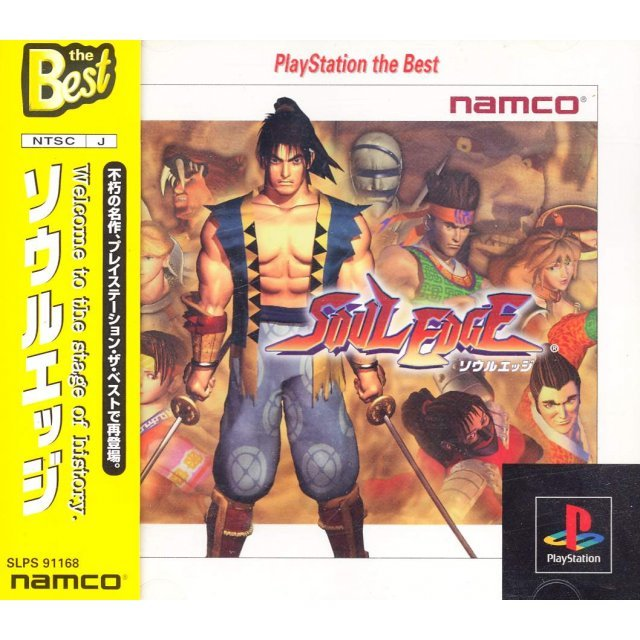 Soul Edge (PlayStation the Best)