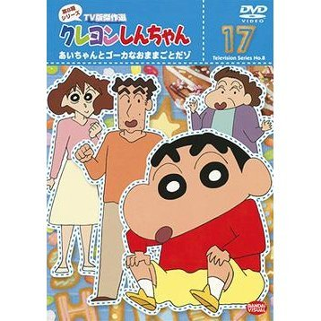 Crayon Shin Chan The TV Series - The 8th Season 17