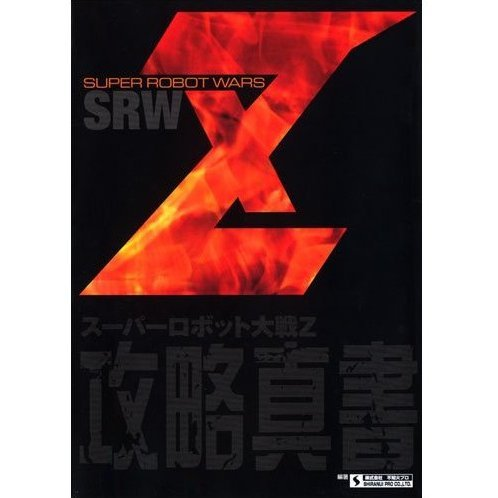 Super Robot Taisen Z Capture Book
