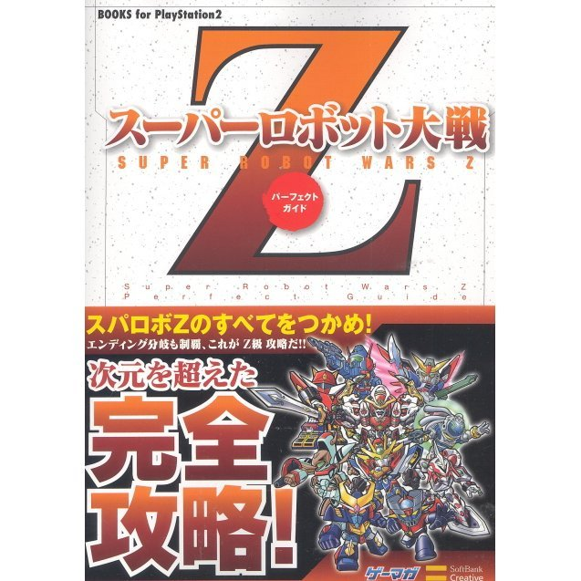 Super Robot Taisen Z Perfect Guide (Books for PlayStation2)