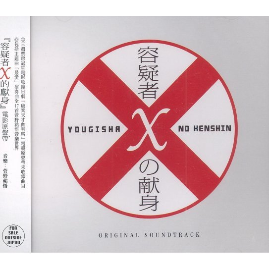 Movie Yogisha X no Kenshin Soundtrack